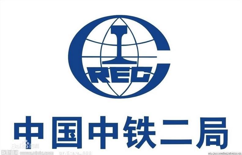 中国中铁二局股份有限公司